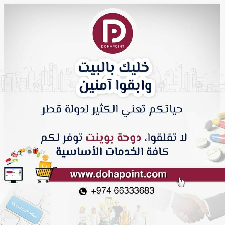Online Services in Doha